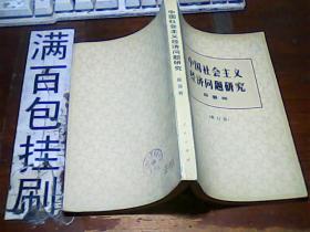 中国社会主义经济问题研究(修订版)