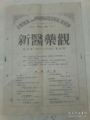 民国18年 中医药杂志 《新医药观》第一卷第二期 一册全