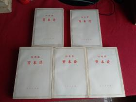 马克思  资本论 第一卷上下,第二卷,第三卷上下(全5册)
