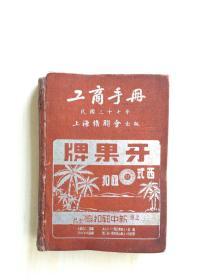 工商手冊 (民國37年版 上海機聯會出版 精品日記本) 含1948年全年日歷,上海地形圖,公司的簡介和地址,大量民國老廣告