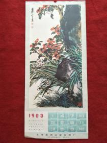 怀旧收藏1983年挂历单张《花草图》作者朱欣生水墨画77*35cm