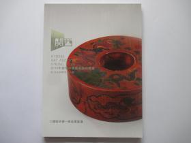 关西美术竞卖2019年春季中国艺术品拍卖会  关西拾得 无底价专场