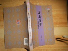 荏苒芳华:洋楼背后的故事