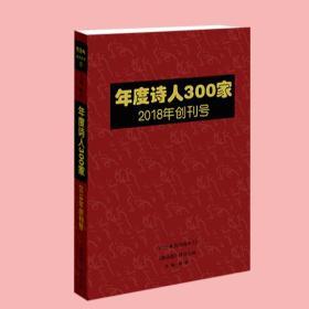 《年度詩人300家》2018年創刊號