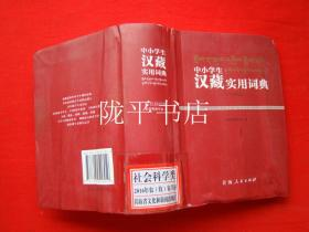 中小学生汉藏实用词典