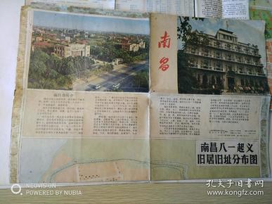 北京上海深圳南昌7/80年代老地图12份通走