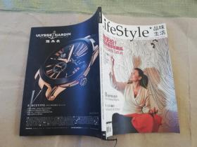 life Style品味生活2011年7月总第290期【实物拍图】