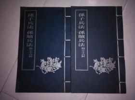 孙子兵法孙膑兵法附三十六计 蓝印本线装全二册