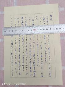 日本 著名 汉学家 中村元 信札一通三页