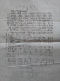 《文革资料》最新最高指示毛主席一月九日对中央文革讲话