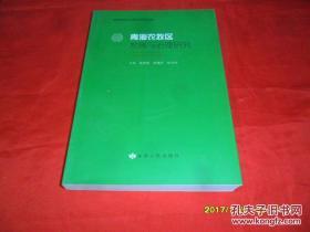 青海农牧区发展与治理研究