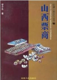 山西票商/区域人群文化丛书