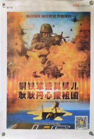 北京晚报广告画——钢铁军营