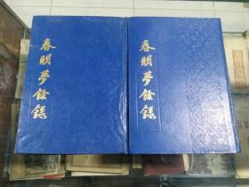 春明梦余录(上下)90年据光绪间刊本影印 仅300套 精装