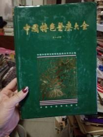 中国特色医疗大全(第一分册)书架4