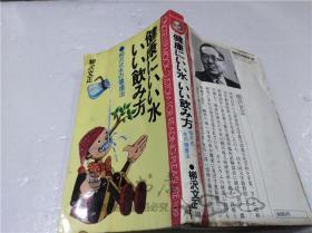 原版日本日文书 健康にいい水いい饮み方 柳沢文正 KK・ロングセラ―ズ 1979年6月 40开软精装