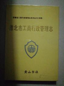 淮北市工商行政管理志