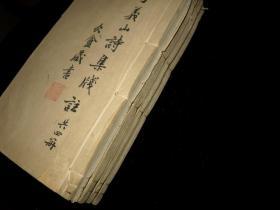 清乾隆八年(1743)东柯草堂刊本《李义山诗集笺注》 原装初印 四册一套全