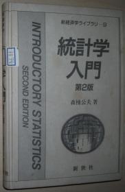 日文原版书 统计学入门 第2版 (新経済学ライブラリ) 森栋公夫