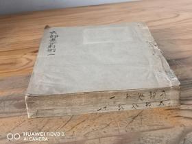 同治木刻本 《钦定增修六部处分则例》 存两册(第一,十一册)