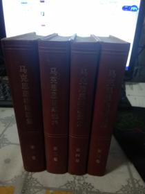 马克思恩格斯选集(第一卷 第二卷 第三卷 第四卷)4本合售