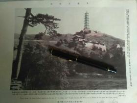北京玉泉山图片正反面