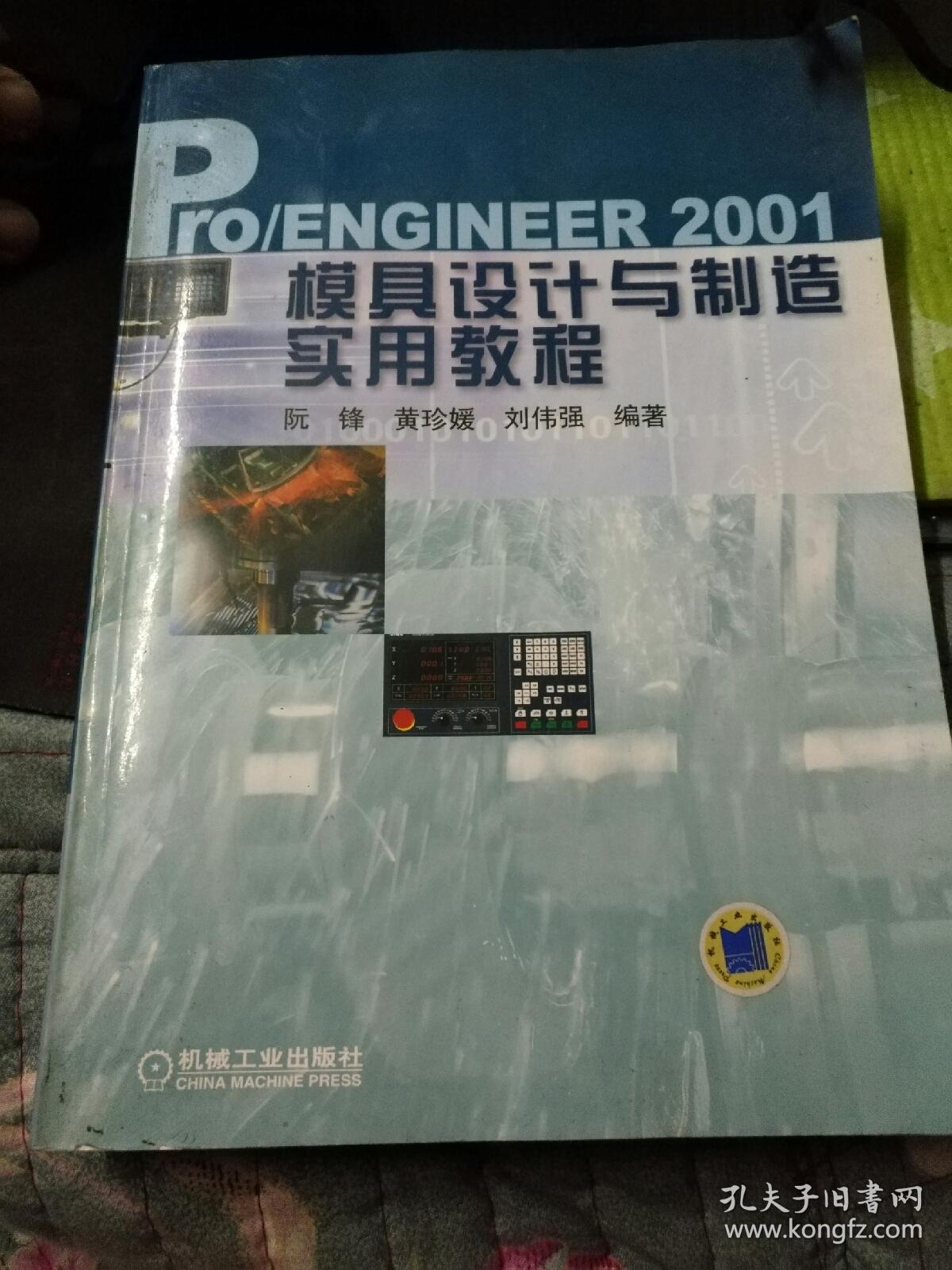 Pro\ENGINEER2001模具设计与制造实用教程ui设计写怎么简历自我评价图片