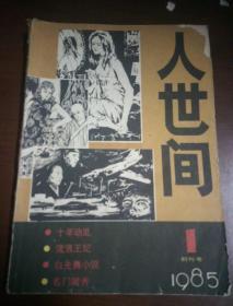 人世间(创刊号1985年)