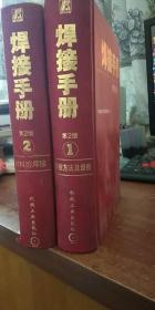 焊接手册[1]焊接方法及设备 焊接手册[2]材料的焊接-第二版