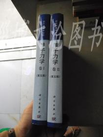 現代物理學叢書:量子力學 (第五版 卷1 卷2) 【兩本合售】