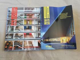 城市建筑2015年4、11月总第171、192期(两册合售)【实物拍图】