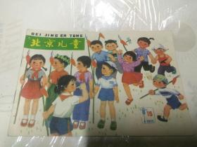 1977年(北京儿童)15期