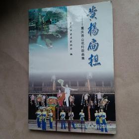 黄杨扁担——重庆秀山花灯歌曲选