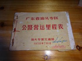1958年广东汕头专区公路营运里程表--包含汕头中心区,潮阳中心区,黄岗中心区,梅县中心区,兴宁中心区