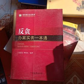 职务犯罪侦查实务丛书:反贪办案实务一本通(新刑事诉讼法适用)