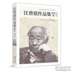 正版新书 新书--汪曾祺作品集散文卷 9787514328431 现代出版