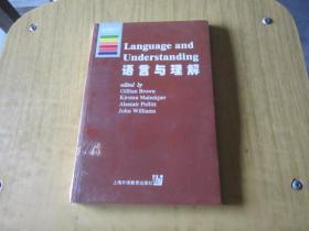 语言与理解 未拆封