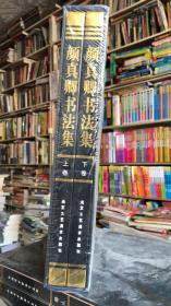 颜真卿书法集  上下  大16开精  北京工艺美术