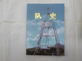 队史(1958.1-2008.1)第一册
