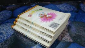 女孩系列丛书 凡尔赛玫瑰 (4、5、6、7) 四本合售
