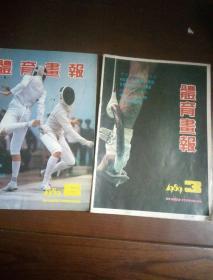 体育画报(1989年3,6两册合售)