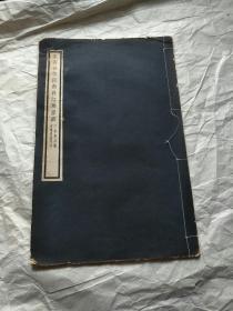 民国线装白纸本画册  王石谷仿巨然长江万里图