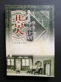 《北京人》导演计划(私藏品好)