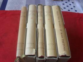 毛泽东选集--(1---5册全)小16开 精装  英文竖版!