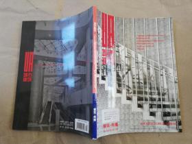 城市建筑2012年10月总第99期【实物拍图】