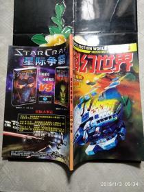科幻世界增刊2003年巨蟹号