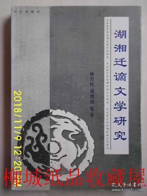 湖湘迁谪文学研究.