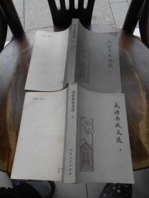 成语典故文选(上下册)