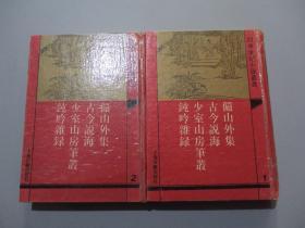 四库笔记小说丛书:俨山外集(外三种)【全二册】