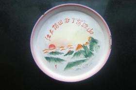 红太阳照亮了安源山搪瓷盘